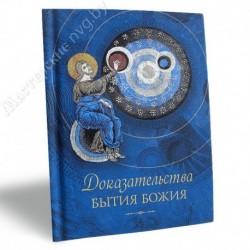 Доказательства бытия Божия / Сост. Т. Копяткевич / СБ, 186с., малый, тв