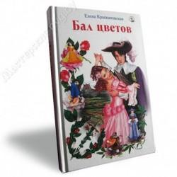 Бал цветов / Е. Крыжановская / Лепт, 288с., средн., тв