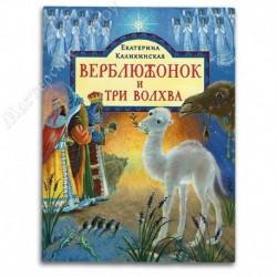 Верблюжонок и три волхва / Е. Каликинская / СМ, 32с., больш., мгк