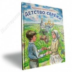 Детство Сережи. Повесть / Прот. Николай Агафонов / СМ, 80с., больш., тв