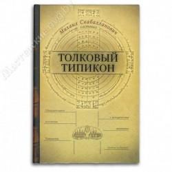 Толковый Типикон / М. Скабалланович / СМ, 814с., больш., тв