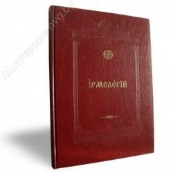 Ирмологий / Сост. Е. Кустовский / СМ, 264с., больш., тв