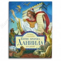 Житие пророка Даниила для детей / И. Судакова / СМ, 48с., больш., мгк
