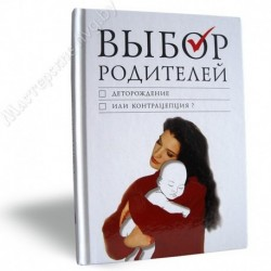 Выбор родителей: деторождение или контрацепция? / Сост. Е. Фокина / СБ, 410с., малый, тв