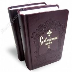 Служебник на церк-слав. яз. В 2-х томах / СМ, 1011с., карман., тв