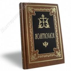 Молитвослов / СМ, 316с., карман., тв