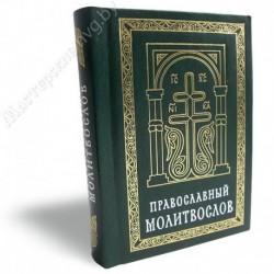 Православный молитвослов / СМ, 352с., карман., тв