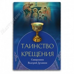 Таинство Крещения / Свящ. В. Духанин / СМ, 128с., малый, мгк
