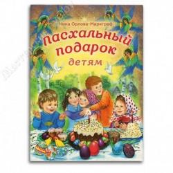 Пасхальный подарок детям / Н. Орлова-Маркграф / СМ, 32с., средн., мгк