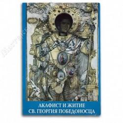 Акафист и житие Св. Георгия Победоносца / Пер, 15с., средн., мгк
