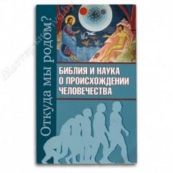 Откуда мы родом? Библия и наука о происхождении человечества / М. Молотников / Лепт, 48с., средн., мгк