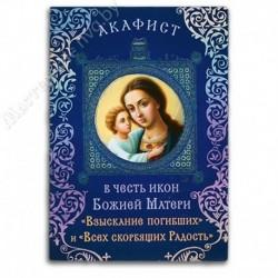 Акафист в честь икон Божией Матери «Взыскание погибших» и «Всех скорбящих Радость» / СМ, 32с., малый, мгк