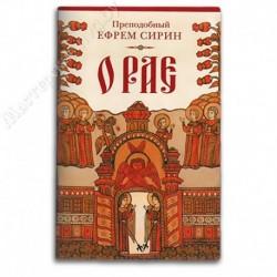 О рае / Прп. Ефрем Сирин / СБ, 90с., малый, мгк