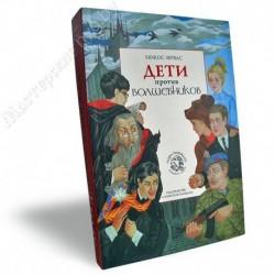 Дети против волшебников / Никос Зервас / ЛП, 560с., средн., тв