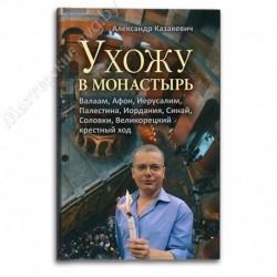 Ухожу в монастырь / А. Казакевич / СМ, 368с., средн., тв