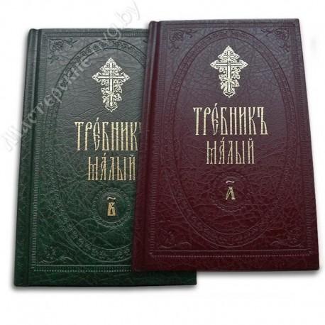 Требник (малый). В 2-х кн. на церк-слав. яз. / СМ, 400с., карман., тв