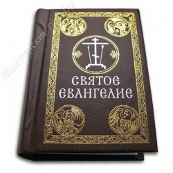 Святое Евангелие / СМ, 720с., карман., тв