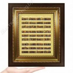 Всех святых календарь, D-54 / 17х21 икона, двойное тиснение / Киот КП2