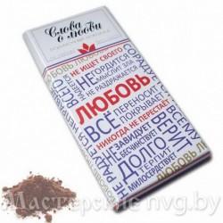 Шоколад тёмный, вес 90г / ш5, Любовь...