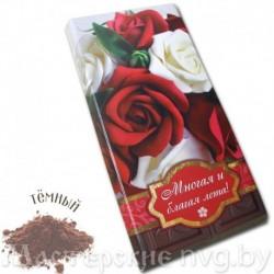 Шоколад тёмный, 90г / ш11, Многая лета, розы