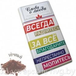 Шоколад тёмный, 90г / ш13, Слова о любви-2