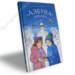 Азбука доброты / Войнова Л. / СБ, 205с., средн., тв