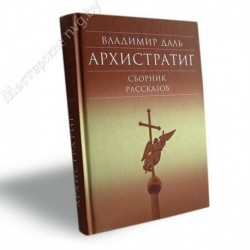 Архистратиг. Сборник рассказов / Даль Владимир / СМ, 464с., малый, тв