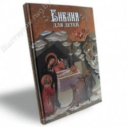 Библия для детей / Львова М.А. / Хби, 152с., больш., тв