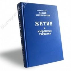 Житие и избранные творения / Величковский Паисий преп. / НПВ, 560с., больш., тв