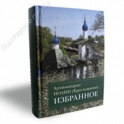 Избранное / Крестьянкин Иоанн архим. / ОД, 816с., малый, тв