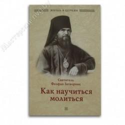 Как научиться молиться / Затворник Феофан святит. / ОД, 160с., средн., мгк