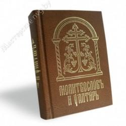 Молитвослов и Псалтирь / СМ, 752с., малый, тв
