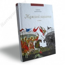 Мужской характер / Морозова Е. / СБ, 446с., малый, тв