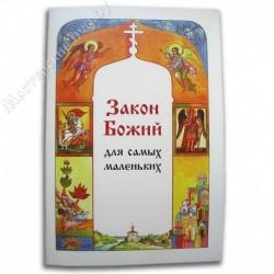Закон Божий для самых маленьких / Куломзина С. / Пал, 76с., средн., мгк