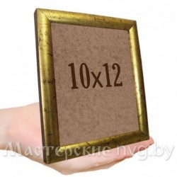 _Рамка 10х12 / Пластик узкий (под старое золото) П1-5
