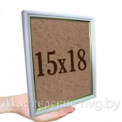 _Рамка 15х18 / Пластик узкий белый П1-6