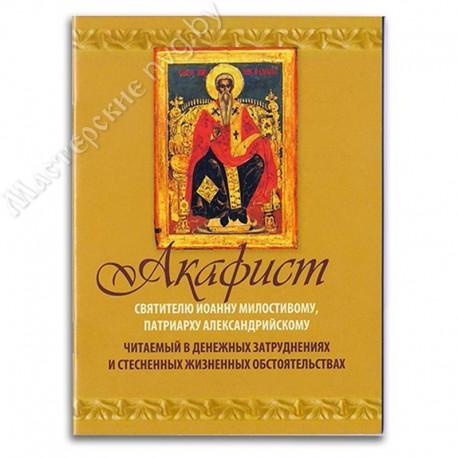 Акафист святителю Иоанну Милостивому, патриарху Александрийскому / ИМон, 31с., мал., мгк