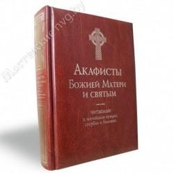 Акафисты Божией Матери и святым / Тер, 608с., мал., тв-поролон