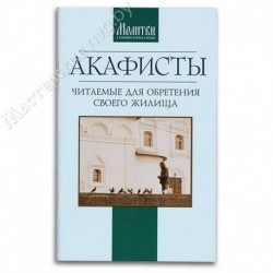 Акафисты читаемые  для обретения своего жилища / Оран, 78с., средн., мгк