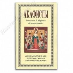 Акафисты читаемые в трудных обстоятельствах / Тер, 80с., средн., мгк