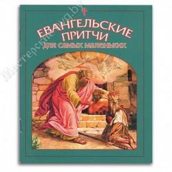 Евангельские притчи для самых маленьких / Малягин В. / СДМ, 48с., мал., мгк