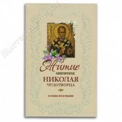 Житие  святителя Николая и слава его в России / ИМон, 142с., средн., мгк