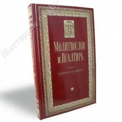 Молитвослов и Псалтирь крупным шрифтом / Тер, 528с., средн., тв