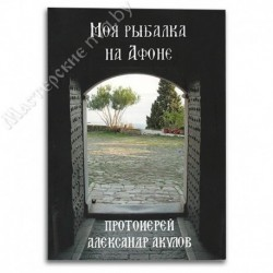 Моя рыбалка на Афоне / Акулов А., прот. / АДЕФ, 100с., средн., мгк