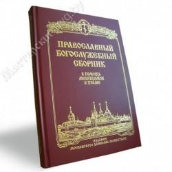 Православный богослужебный сборник / СДМ, 432с., средн., тв