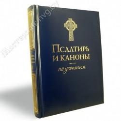 Псалтирь и каноны по усопшим./ Худошин А. сост. / Тер, 448с., мал., тв-поролон