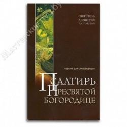 Псалтирь Пресвятой Богородице / Тер, 272с., средн., мгк