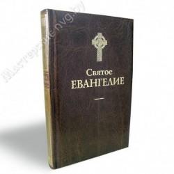 Святое Евангелие / Тер, 400с., мал., тв-поролон