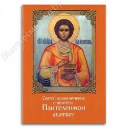 Святой великомученик и целитель Пантелеимон. Акафист / СДМ, 30с., мал., мгк