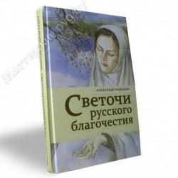 Светочи русского благочестия / Худошин А. / Тер, 320с., средн., тв
